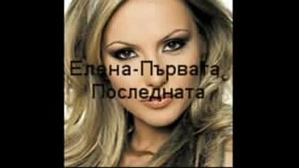 Елена Паришева - Първата, Последната