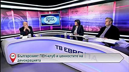 Българският ПЕН-клуб и ценностите на демокрацията