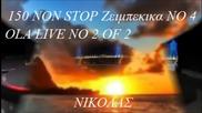150 Zeipekika Non Stop No 4 Ola Live 2 Of 2