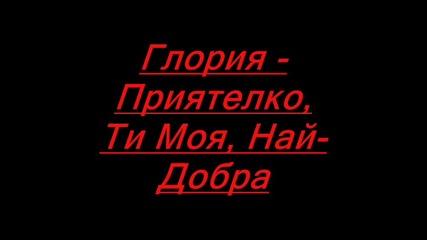 Глория - Приятелко, Ти Моя, Най-добра