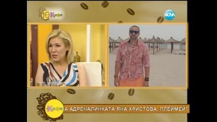 Румънеца и Енчев на гости на Гала - На кафе (29.07.2014г.)