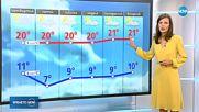 Прогноза за времето (03.10.2018 - централна емисия)