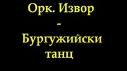 Орк. Извор - Бургужийски Танц