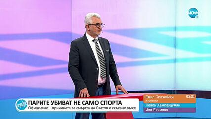 """""""Пресечна точка"""": За нелегалните партита, парите и кризата и трагедията с Атанас Скатов"""