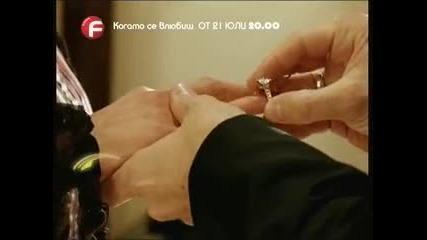 Когато се влюбя (cuando me enamoro)-реклама