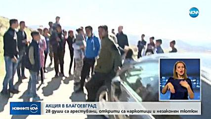 28 задържани при акция на полицията в Благоевград