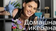 """Домашна икебана - """"Вдъхни живот"""" на цветята!"""
