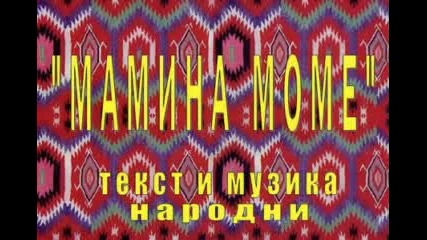 Мамина Моме - Татяна Вълканова