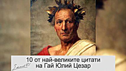10 от най-великите цитати на Гай Юлий Цезар
