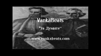 Vankabeats - За Думите