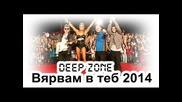 Deep Zone-вярвам в теб 2014