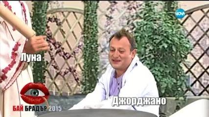 Бай Брадър връща Джорджано на Луна - Господари на ефира (05.10.2015)