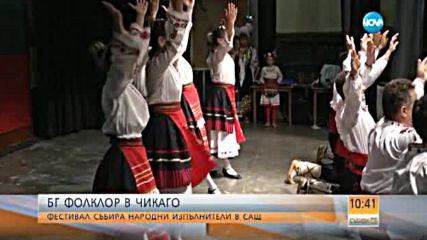 Българи отново организираха фолклорен фестивал в Чикаго