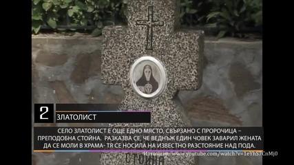 7-те най-мистични места в България