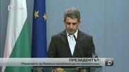Президентът свали кредита си на доверие към кабинета - btv Новините