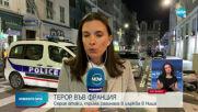 ТЕРОР ВЪВ ФРАНЦИЯ: Убити и ранени след серия нападения