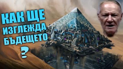 Ал Билек - Пътешественикът във времето, който разказа как ще изглежда светът в бъдещето!