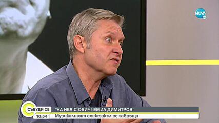 """Музикалният спектакъл """"На нея с обич! Емил Димитров"""" се завръща на сцената"""