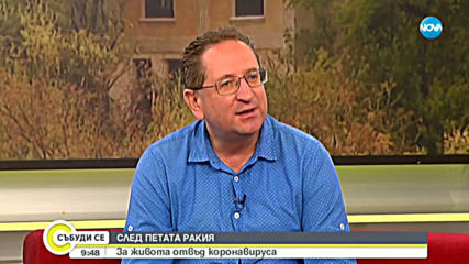 Георги Бърдаров: Обществото премина стабилно през кризата