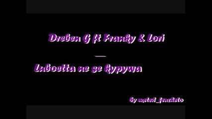 Dreben G ft. Franky & Lori - Lubowta ne se kupuwa