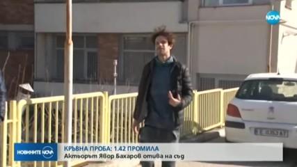 Актьорът Явор Бахаров отива на съд