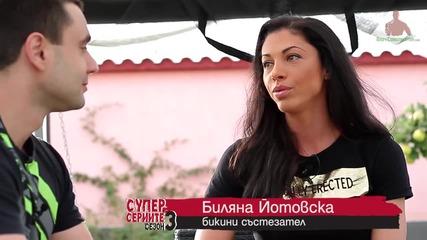 Супер Сериите С03, Еп05 - Биляна Йотовска и шампионът по натурален културизъм Станислав Събев