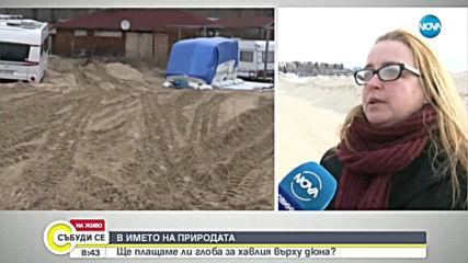 Ще плащаме ли глоба за хавлия върху дюна?