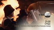 """""""Индиана Джоунс и последният кръстоносен поход"""" на 21 октомври, сряда от 21.00 ч. по KINO NOVA"""