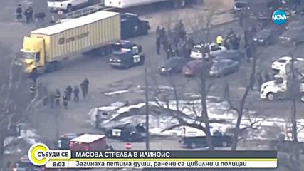 МАСОВА СТРЕЛБА В ИЛИНОЙС: Има 5 жертви, ранени полицаи и цивилни (ВИДЕО+СНИМКИ)
