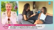 Подкрепя ли певицата Кали интерактивния метод на обучение в училище - На кафе (17.09.2018)