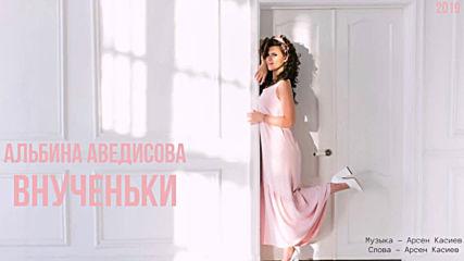 Альбина Аведисова - Внученьки