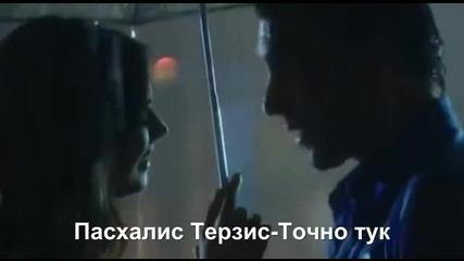 Pashalis Terzis - Akrivos edo ( Точно тук) [превод]