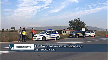 Автобус с военни катастрофира до шуменско село