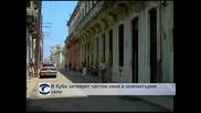 В Куба затварят кина и компютърни зали