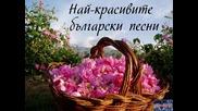 Най - красивите български песни - Притури са планината