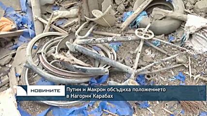 Путин и Макрон обсъдиха ескалацията на напрежението в Нагорни Карабах