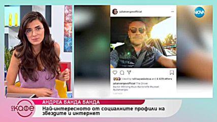 Андреа Банда-Банда - Горещите новини от социалните мрежи - На кафе (03.12.2018)