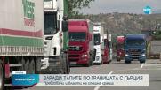 Спешна среща заради тапите по границата с Гърция