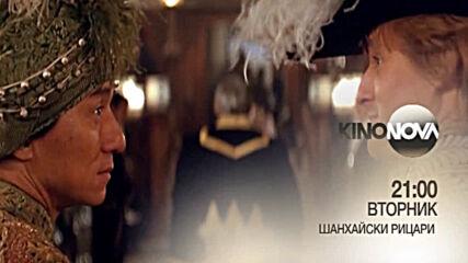 """""""Шанхайски рицари"""" на 23 март, вторник от 21.00 ч. по KINO NOVA"""