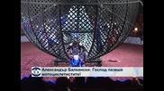 Александър Балкански: Господ пазеше мотоциклетистите!