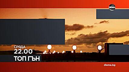 """""""Топ Гън"""" на 1 септември, сряда от 22.00 ч. по DIEMA"""