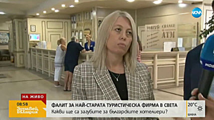 """След фалита на """"Томас Хук"""": Какви ще са загубите за българските хотелиери?"""