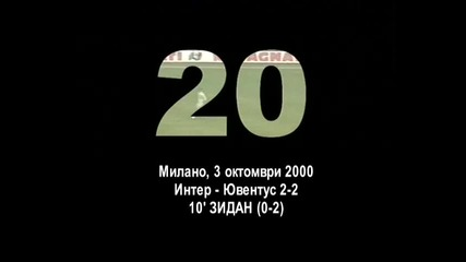 Топ 20 гола на великия Zinedine Zidane
