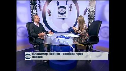 Владимир Левчев: Мечтата на Левски е била европейска, а не евразийска