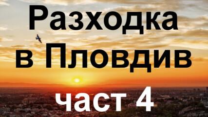 Разходка в Пловдив, част 4 - Разкопките пред пощата, 26.07.2021 г.