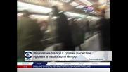 """Фенове на """"Челси"""" с грозни расистки прояви в парижкото метро"""
