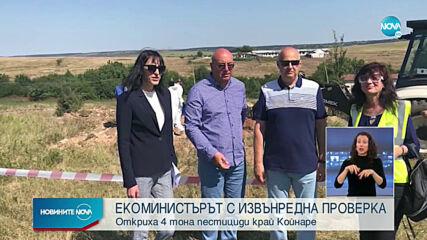 Новините на NOVA (04.08.2020 - централна емисия)