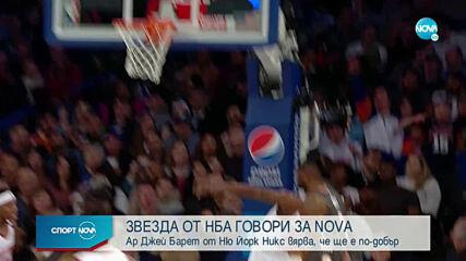 Спортни новини (13.08.2020 - следобедна емисия)