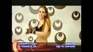 Джена - Ще те спечеля Video Sample