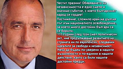 Бойко Борисов поздрави българите по повод 111-та годишнина от обявяването на Независимостта